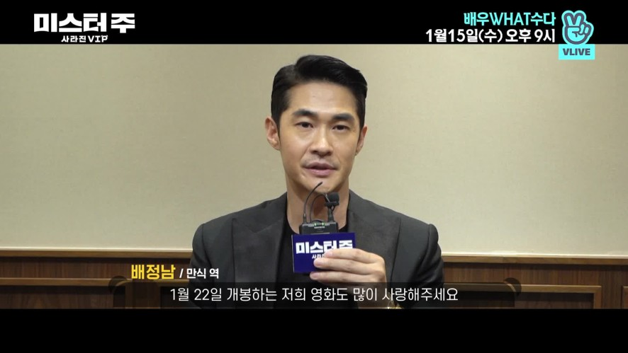 (Preview) 'BAE Jung-nam' Actor&Chatter
