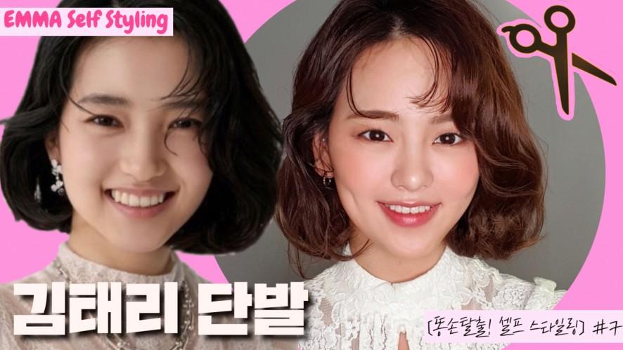 [Emma's Self Styling] #7 Kim Tae Ri's short hair style!