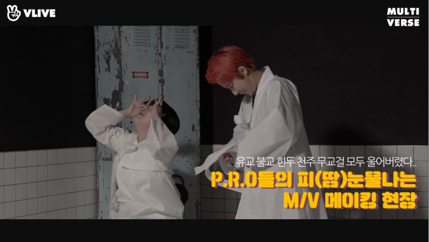 [MULTI/VERSE_BEHIND] U-GYO-GIRL, BROWN LIVE GIRL and Staff all laughed... M/V by Pros