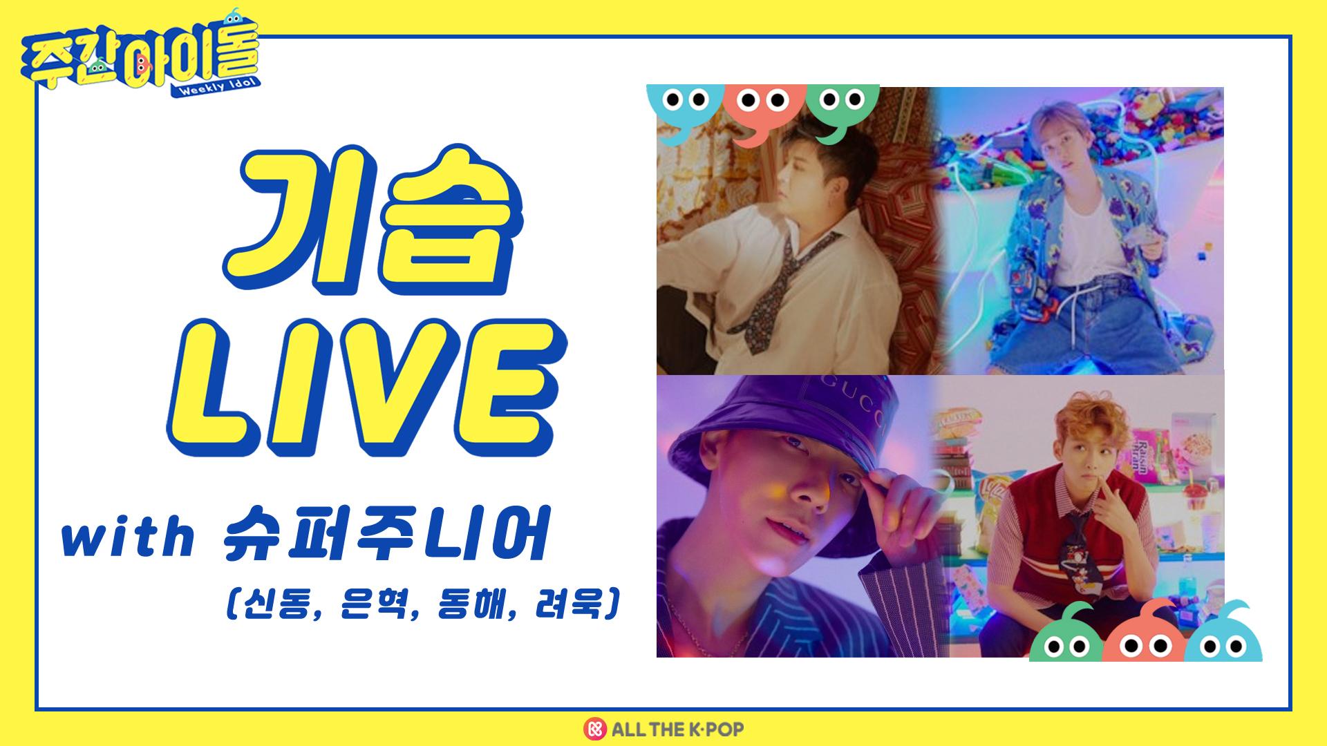 [주간아이돌] 기습 라이브 with Super Junior (신동, 은혁, 동해, 려욱)