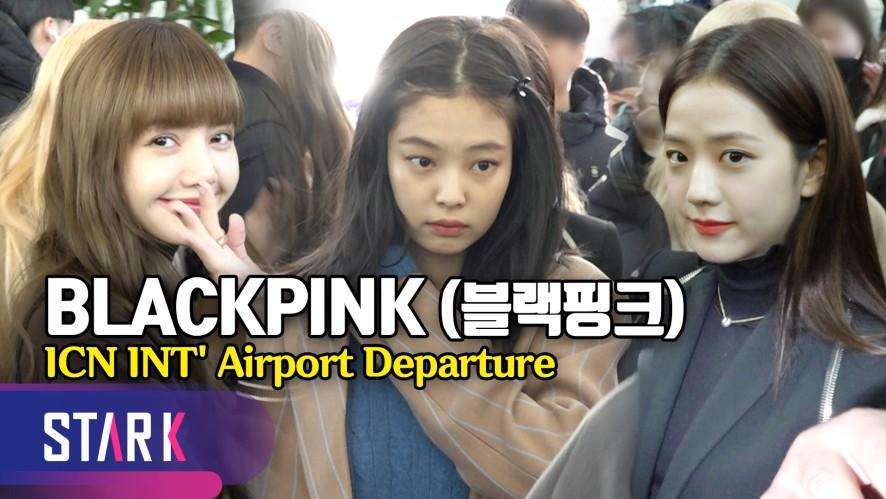블랙핑크 출국, 오늘도 예쁜 '젠츄리챙' (BLACKPINK, 20200113_ICN INT' Airport Departure)