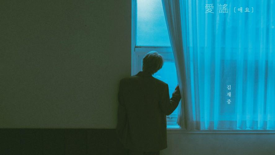 [Teaser] Kim Jae Joong 2nd Mini Album [Aeyo] AUDIO SNIPPET