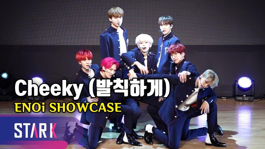 이엔오아이의 '발칙한' 음색! 타이틀곡 '발칙하게' (Title Song 'Cheeky', ENOi SHOWCASE)