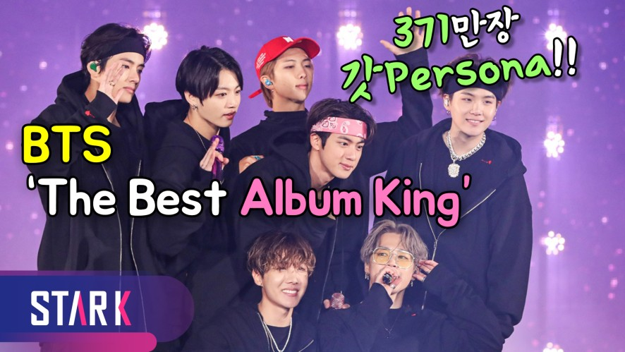 BTS 'The Best Album King', Persona of 3.71 million sales (방탄소년단 '명불허전 음반킹', 페르소나 371만장 신기록)