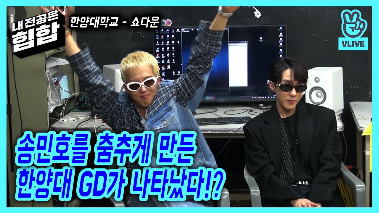 "Ep 2. 송민호와 자이언티를 놀라게 만든 한양대 GD의 등장!? 한양대 ""쇼다운"""