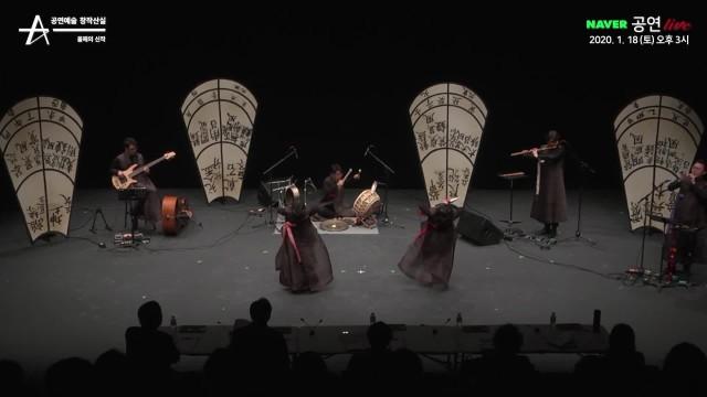 [예고] 전통예술 <8음> 공연실황 생중계