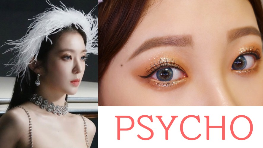 레드벨벳 사이코 아이린 눈화장 커버메이크업👀PSYCHO MV Irene eye makeup⎮ 미소정 SmileJ
