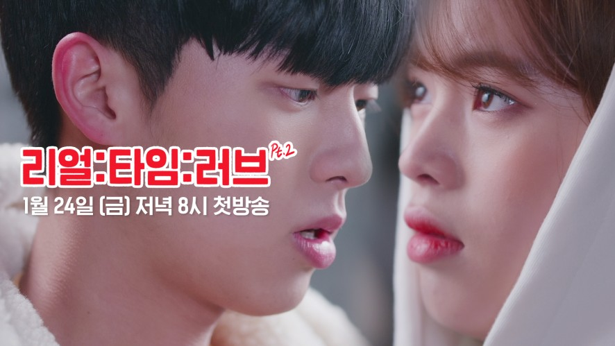 10-year friends started fake dating!? [Pt.2 Real:Time:Love] Teaser