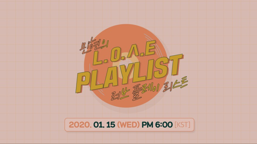 [NU'EST] Minhyun's L.O.Λ.E PLAYLIST🎶