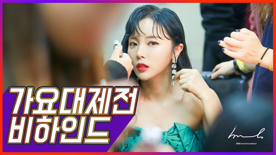 [#홍진영] 2019.12.31 가요대제전 비하인드♡