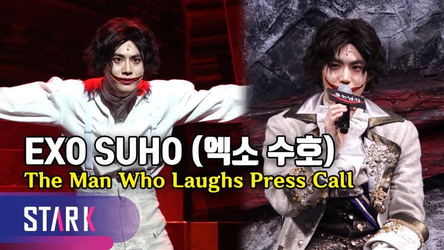 """'웃는 남자' 엑소 수호, """"엑소 진심으로 사랑해"""" (EXO SUHO, 'The Man Who Laughs' Press Call)"""