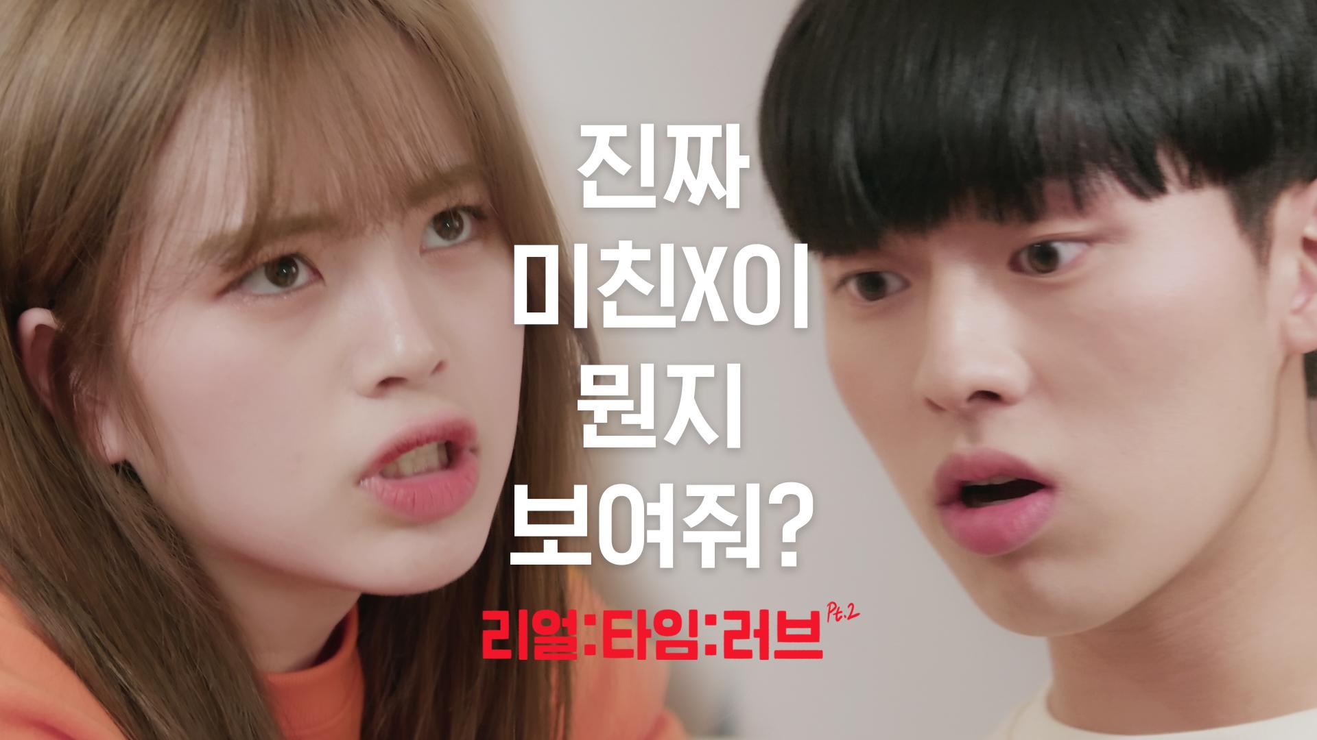 TMI 주의ㅋㅋ웹드에서 처음보는 독보적 캐릭터 '연예찬' 미리보기 [리얼:타임:러브2] 선공개