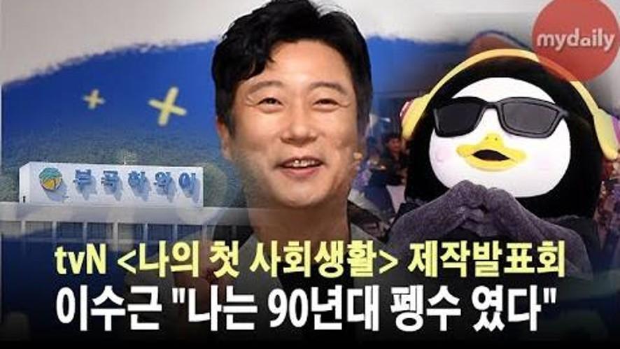 """[이수근:Lee Soo Geun] """"나는 90년대 펭수…부곡하와이 노란 도깨비가 나"""""""