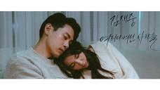 [MV] Kim Jae Joong - Tender Love