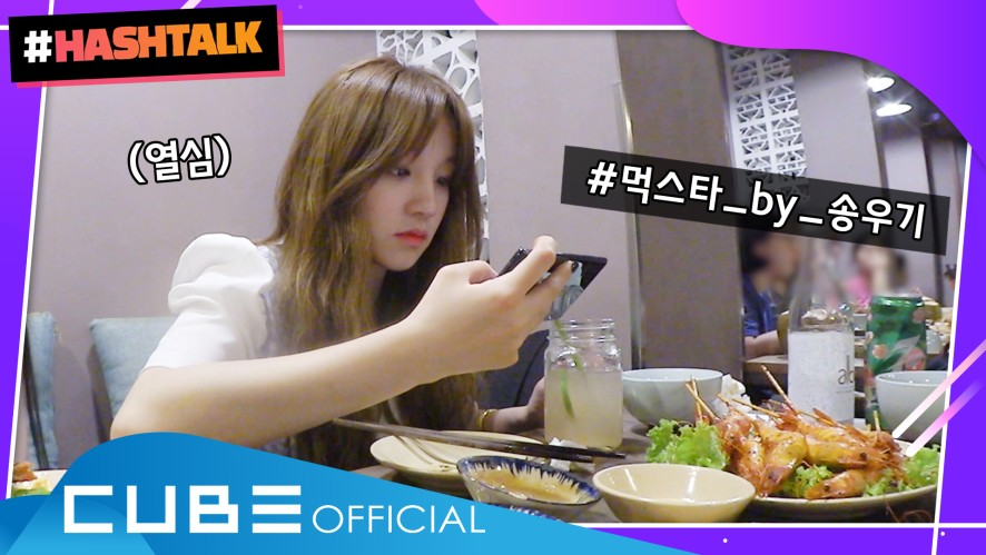 [#HASHTALK] EP.4 Youngest Members of Cube Language Institute Meal Time (G)I-DLE