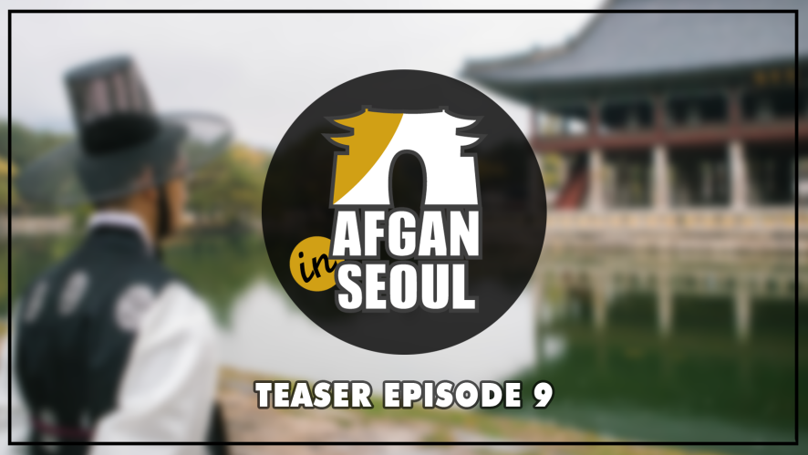 [TEASER] AFGAN IN SEOUL EP.9