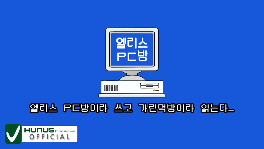 블리숑타임 #29. ELRIS in Internet Cafe
