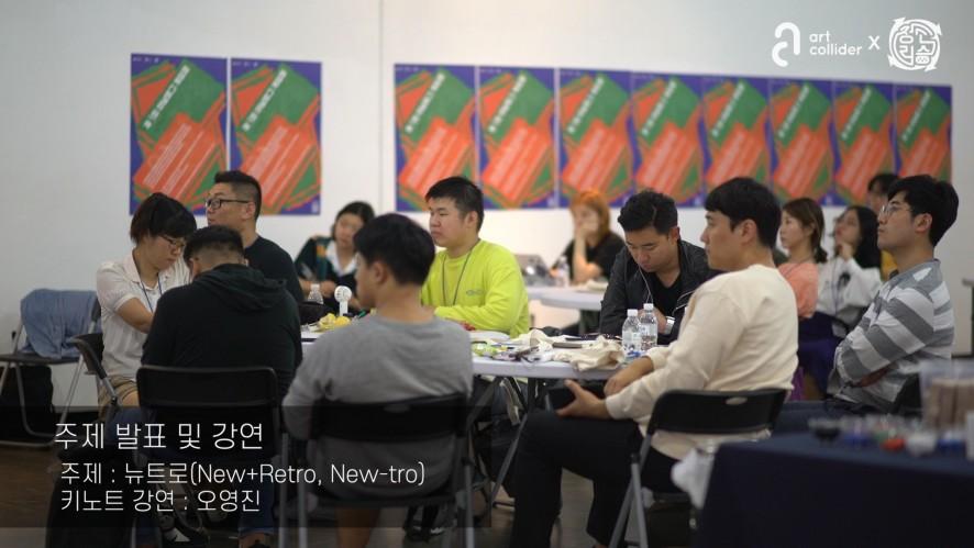 K-Arts 융합예술센터 연구 프로그램 '제3회 아날로그 게임잼'