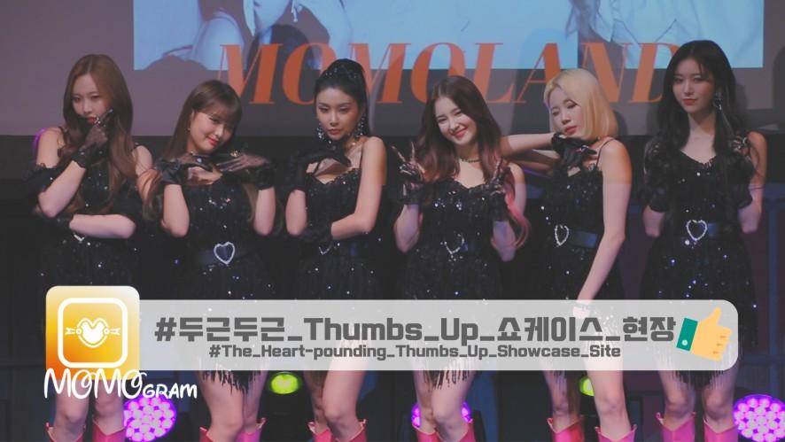 [모모그램]#두근두근_Thumbs_Up_쇼케이스현장 #The_Heart-pounding_Thumbs_Up_Showcase_Site