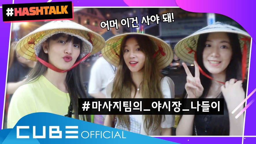 """[#HASHTALK] EP.1 Buying a Vietnamese Traditional Hat """"nón lá""""ㅣ(G)I-DLE"""