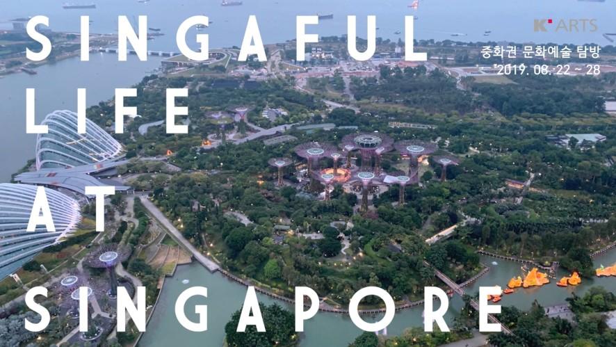 2019 K-Arts 중화권 문화예술 탐방 '싱가포르 Life Style에 대한 흐름' -Singaful Life(미술원 건축과)