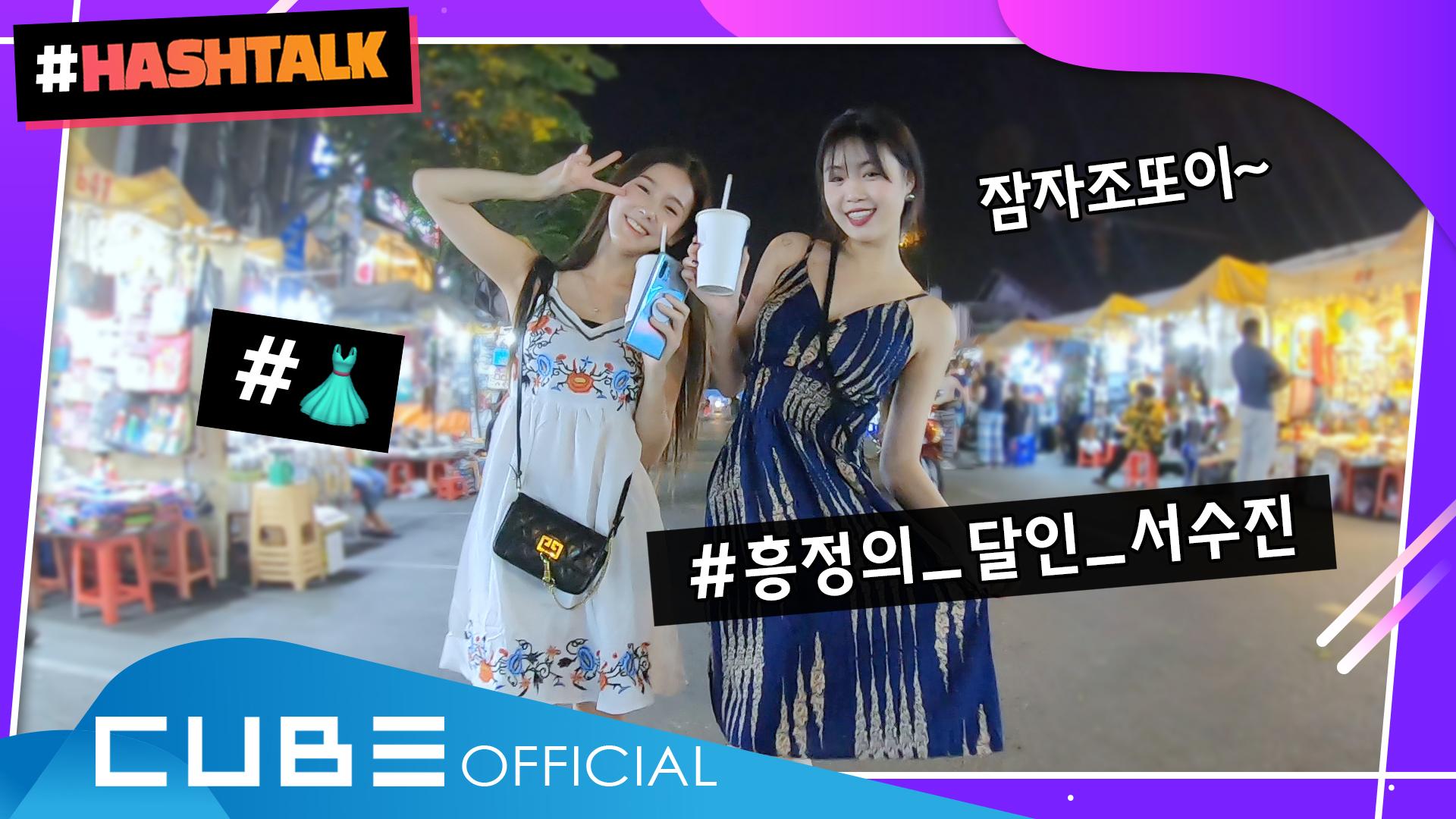 [#HASHTALK] EP.9 흥정의 달인 서수진의 원피스 쇼핑 ㅣ(여자)아이들 ((G)I-DLE)