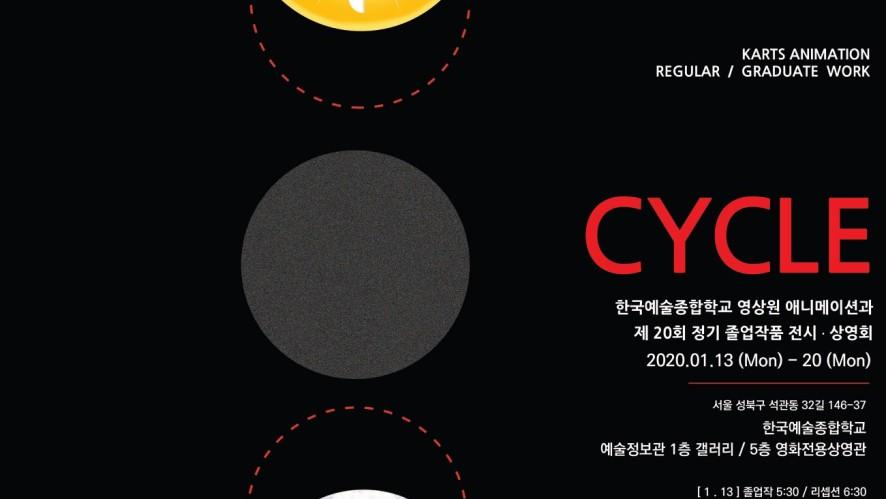 제 20회 영상원 애니메이션과 정기, 졸업작품 상영회 'CYCLE' Trailer