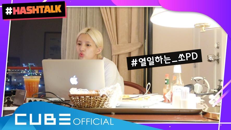 [#HASHTALK] EP.11 Soyeon's V LOG: Relieving Stress (ENG)ㅣ((G)I-DLE)