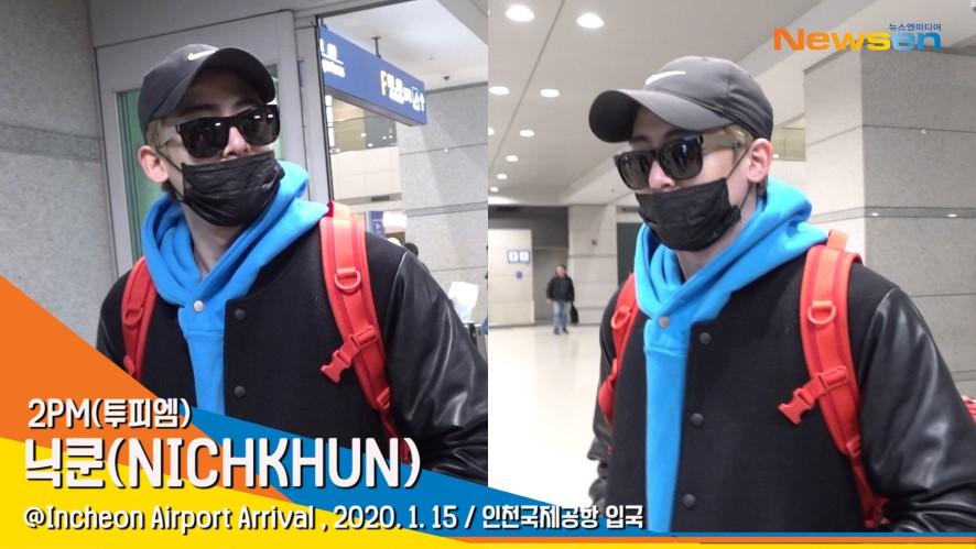2PM 닉쿤, 너무 추워요 '발동동'[뉴스엔TV]