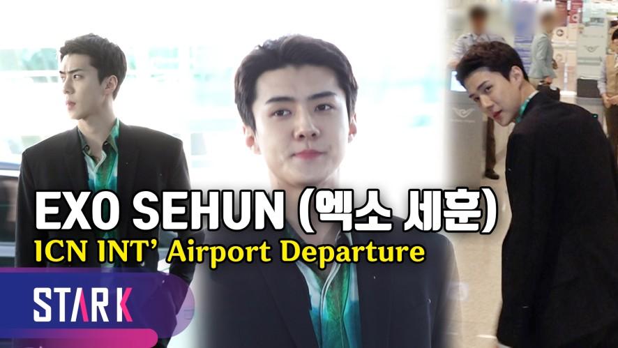 엑소 세훈, '엑소엘~ 오빠 파리 다녀올게~' (EXO SEHUN, 20200115_ICN INT' Airport Departure)