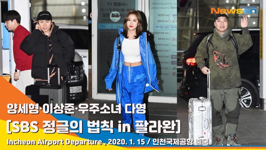 SBS 정글의 법칙 in 팔라완편, 양세형·이상준·우주소녀 다영 '잘 다녀 올게요'[뉴스엔TV]