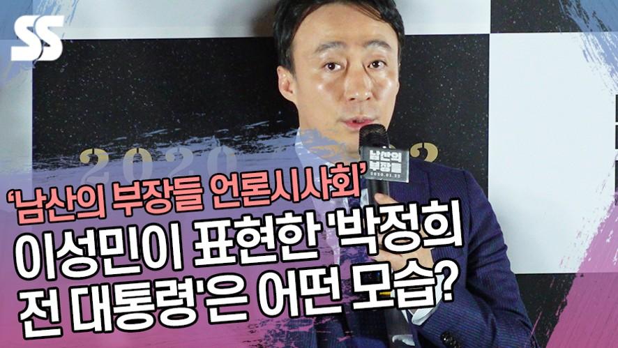 이성민이 표현한 '박정희 전 대통령'은 어떤 모습? ('남산의 부장들' 언론시사회)