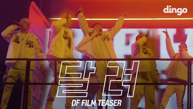 달려 - 다모임 / [MV] TEASER (염따, 더 콰이엇, 사이먼 도미닉, 팔로알토, 딥플로우)