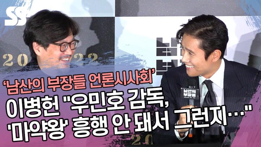 """이병헌 (LEE BYUNG HUN) """"우민호 감독, '마약왕' 흥행 안 돼서 그런지…"""" 짓궂은 농담 ('남산의"""