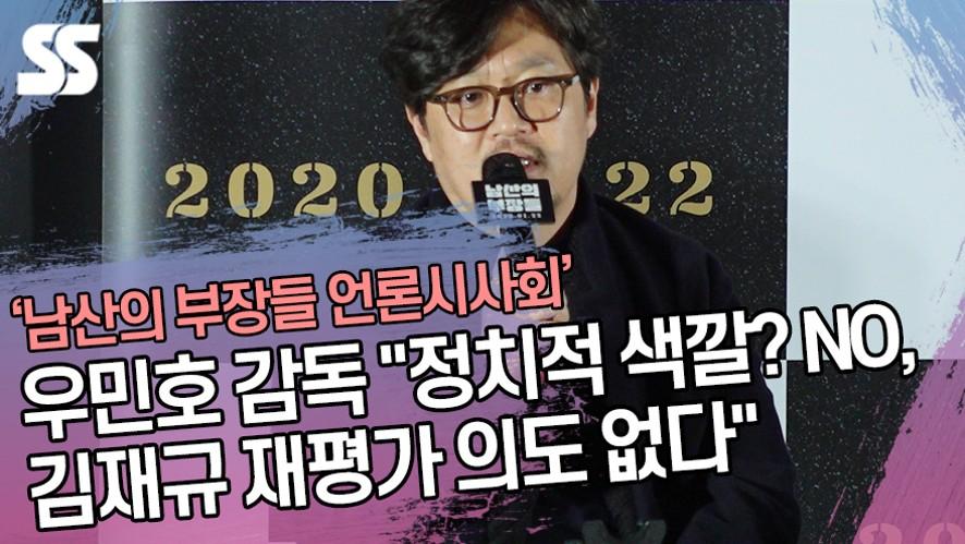 """우민호 감독 """"정치적 색깔? NO, 김재규 재평가 의도 없다"""" ('남산의 부장들' 언론시사회)"""