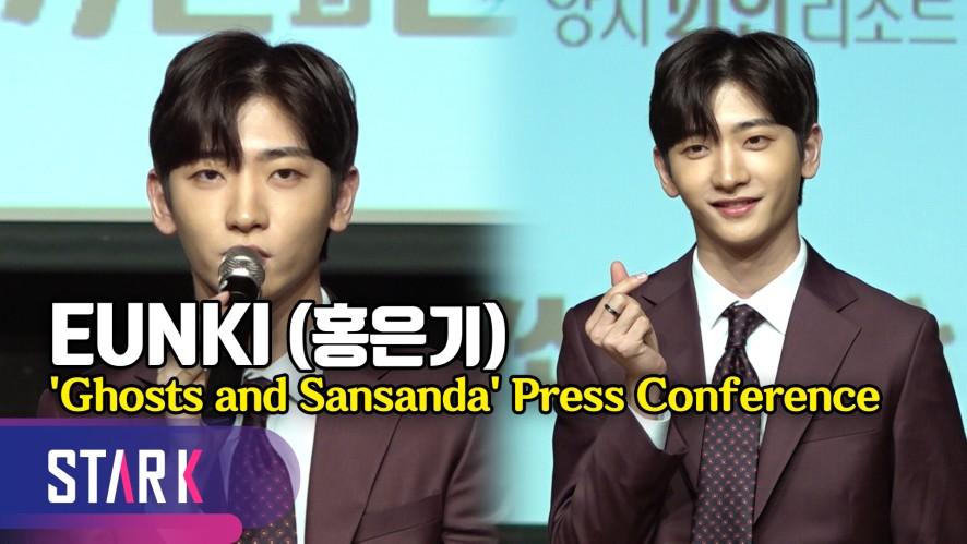 """'귀신과 산다' 홍은기, """"가수 경험, 연기에 많은 도움 됐다"""" (EUNKI, 'Ghosts and Sansanda' Press Conference)"""