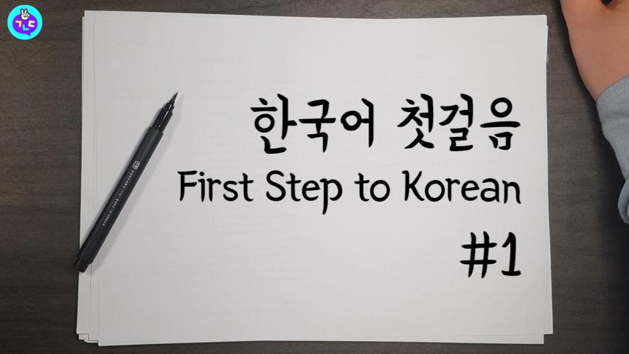 First step to Korean! Ep.1 Consonants