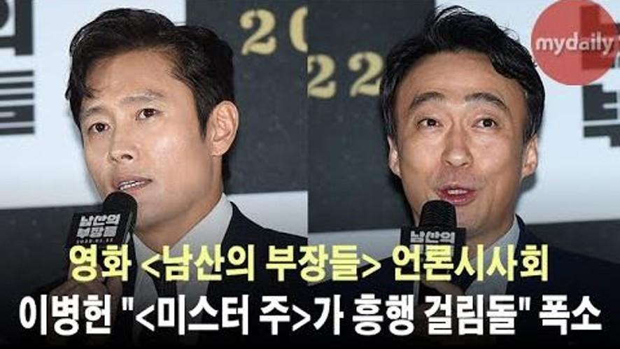 """[이병헌:Lee Byung hun] """"흥행? 이성민 '미스터주'가 걸림돌"""""""