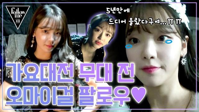 데뷔 5년만에 가요대전에 참여한 오마이걸 ㅠㅠ♡<팔로우미12>