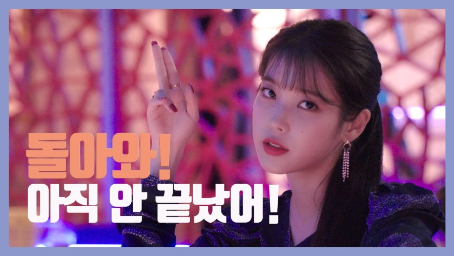 [IU TV] Come Back! It's Not Over Yet!