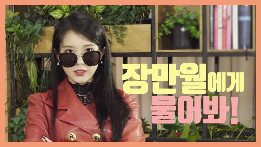 [IU TV] Ask Jang Manwol!