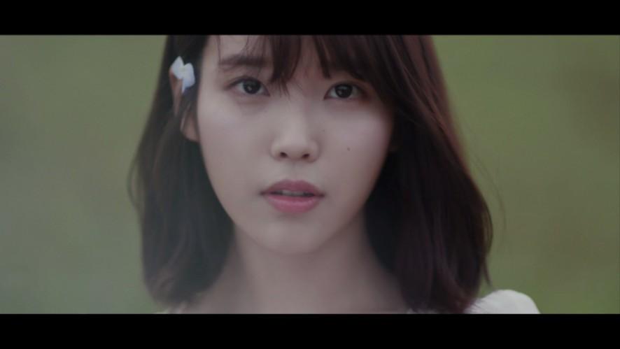 IU(아이유) - '꽃갈피 둘(Kkot-Galpi #2)' Teaser 1