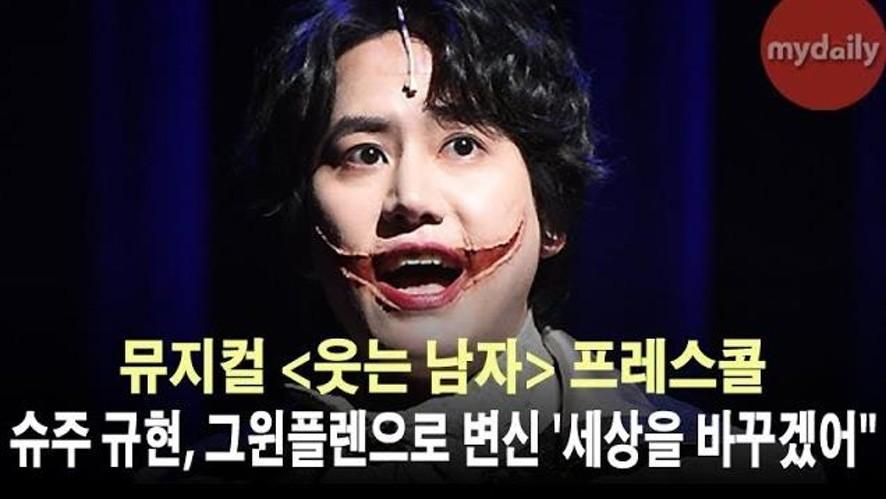 [규현:KyuHyun] '그윈플렌으로 완벽 변신'