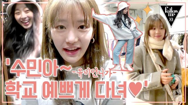 신입생 수민이 꼬까옷 사 준 유비언니♡!<팔로우미12>