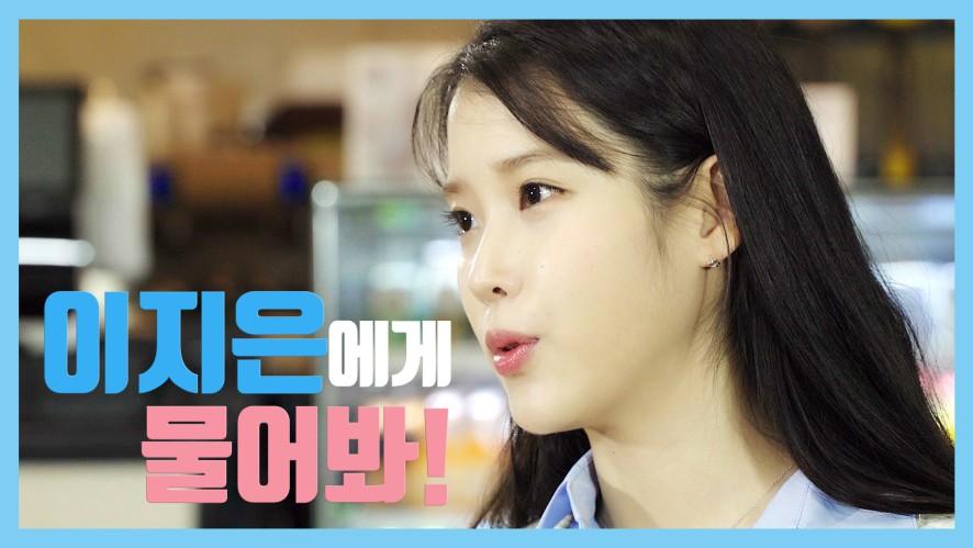 [IU TV] 이지은에게 물어봐!