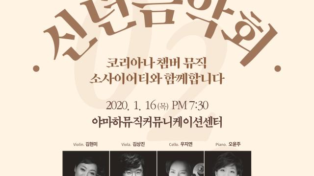 [127회 아트엠콘서트] 코리아나챔버 뮤직 소사이어티