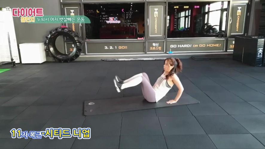 전신다이어트운동 누워서하는 여자뱃살빼는 최고의 운동 강력해~옆구리살빼는최고의운동