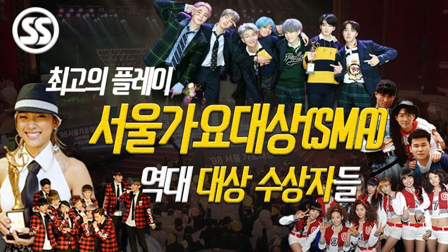 서태지·H.O.T·이효리→엑소·방탄소년단까지…'서울가요대상' 역대 대상 수상자들