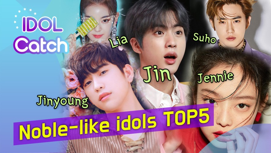 The idols who might have been a noble in past life TOP5(전생에 귀족이었을 것 같은 아이돌 TOP5)