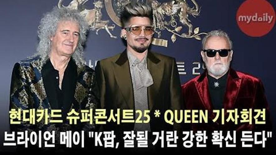 """[퀸:Queen] """"K-POP, 잘될 거란 강한 확신든다"""""""